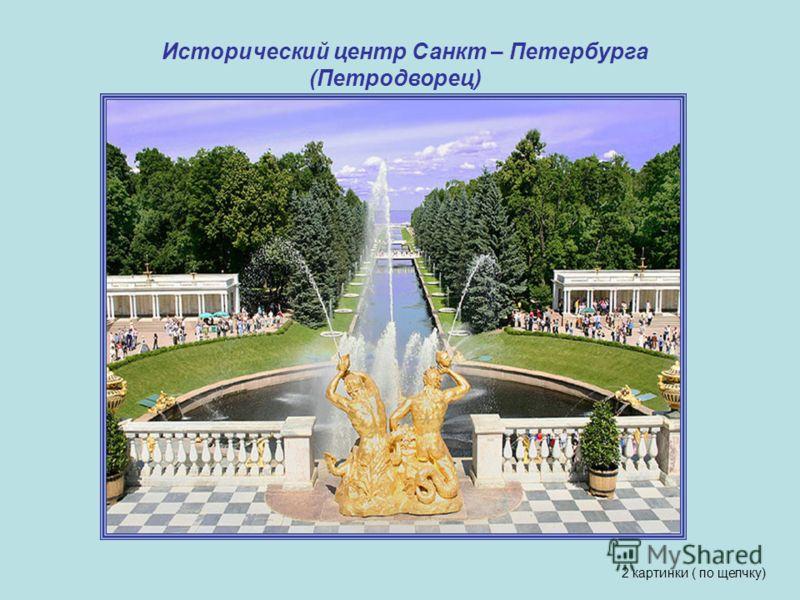 Исторический центр Санкт – Петербурга (Петродворец) 2 картинки ( по щелчку)