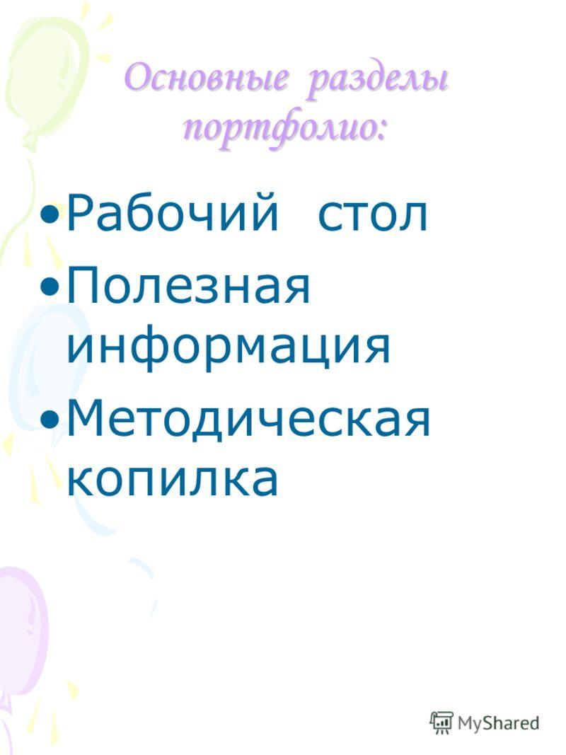 Основные разделы портфолио: Рабочий стол Полезная информация Методическая копилка