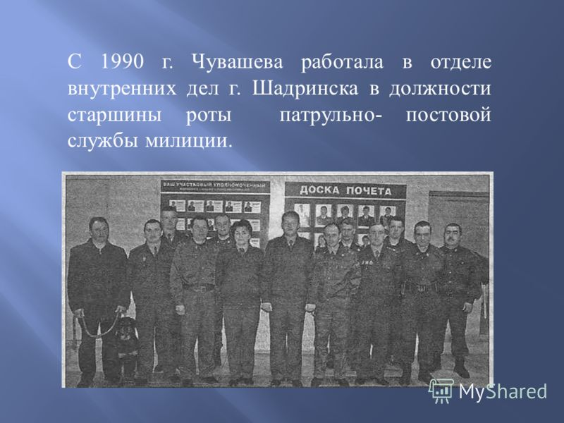 С 1990 г. Чувашева работала в отделе внутренних дел г. Шадринска в должности старшины роты патрульно - постовой службы милиции.