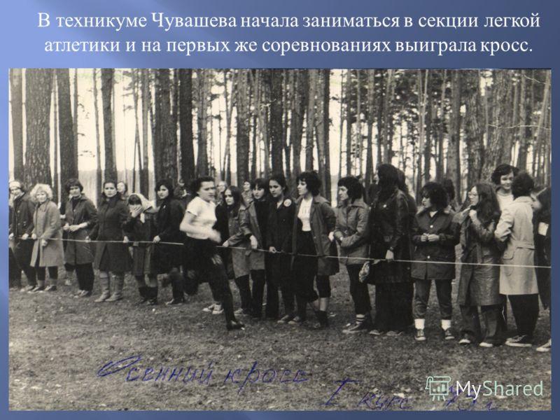 В техникуме Чувашева начала заниматься в секции легкой атлетики и на первых же соревнованиях выиграла кросс.