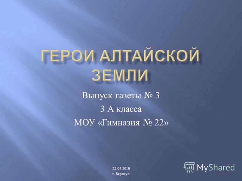 Выпуск газеты 3 3 А класса МОУ « Гимназия 22» 22.04.2010 г. Барнаул
