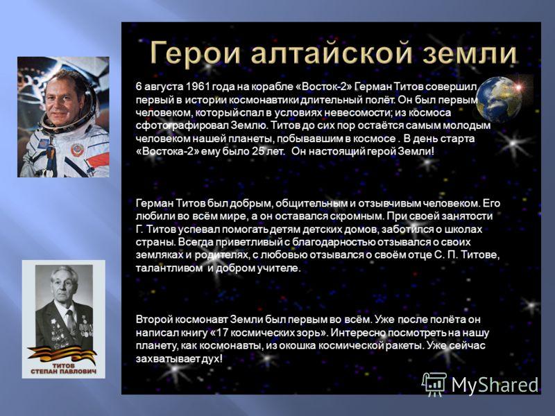 6 августа 1961 года на корабле «Восток-2» Герман Титов совершил первый в истории космонавтики длительный полёт. Он был первым человеком, который спал в условиях невесомости; из космоса сфотографировал Землю. Титов до сих пор остаётся самым молодым че