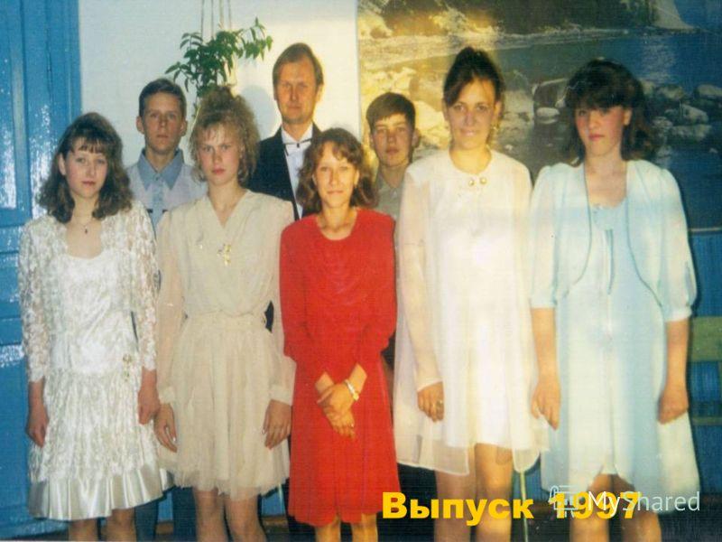 Выпуск 1997