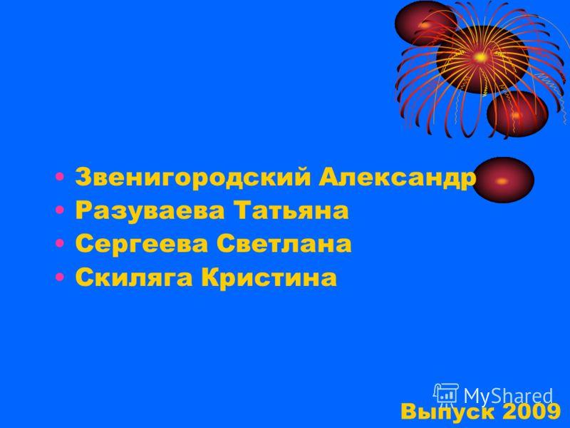 Выпуск 2009 Звенигородский Александр Разуваева Татьяна Сергеева Светлана Скиляга Кристина