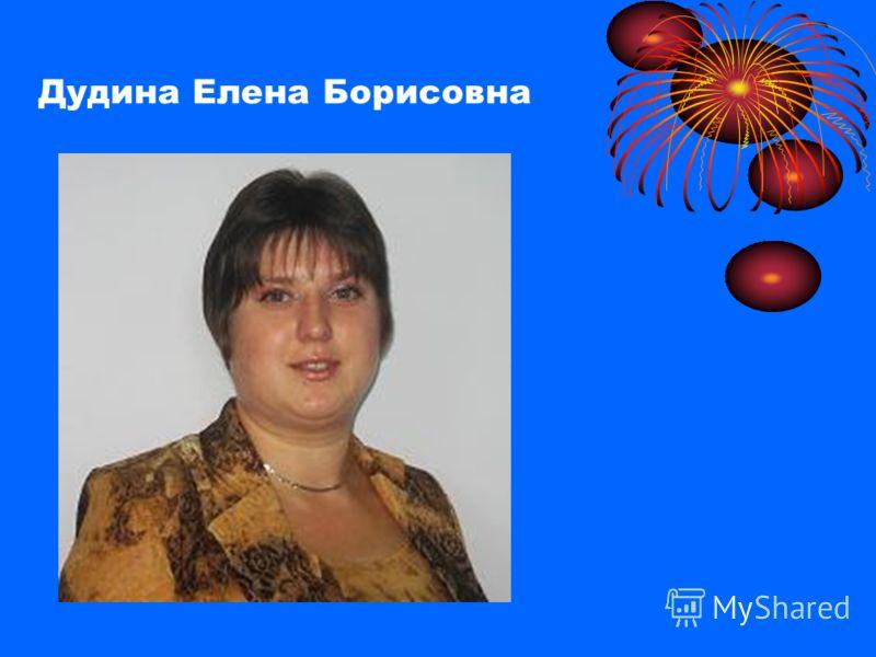 Дудина Елена Борисовна