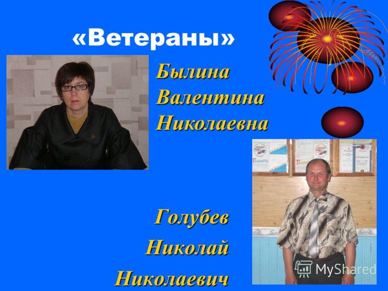 «Ветераны» БылинаВалентинаНиколаевна ГолубевНиколайНиколаевич
