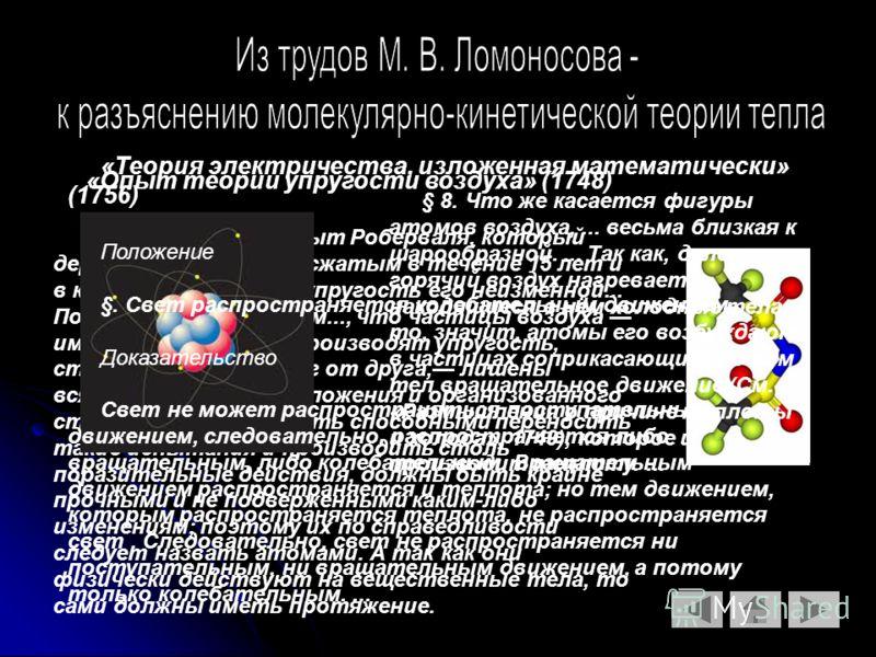 «Опыт теории упругости воздуха» (1748) § 7....припомним опыт Роберваля, который держал воздух сильно сжатым в течение 15 лет и в конце концов нашёл упругость его неизменной... Поэтому мы принимаем..., что частицы воздуха именно те, которые производят