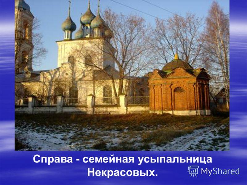 Справа - семейная усыпальница Некрасовых.