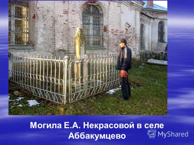 Могила Е.А. Некрасовой в селе Аббакумцево