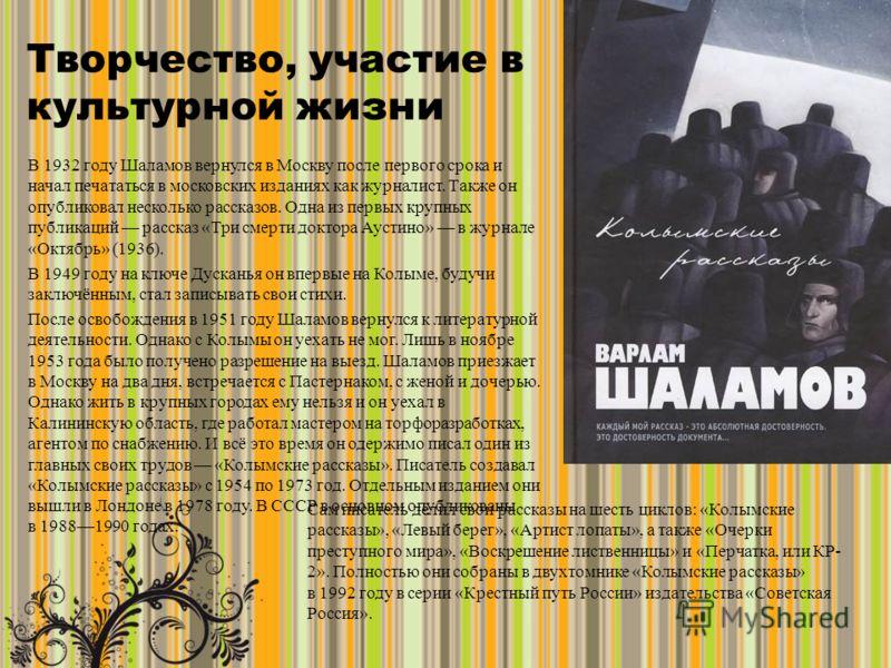 В 1932 году Шаламов вернулся в Москву после первого срока и начал печататься в московских изданиях как журналист. Также он опубликовал несколько рассказов. Одна из первых крупных публикаций рассказ «Три смерти доктора Аустино» в журнале «Октябрь» (19