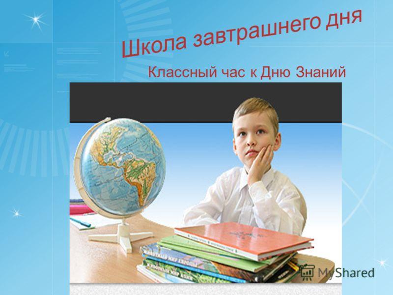 Классный час к Дню Знаний