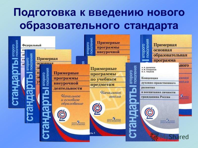 Подготовка к введению нового образовательного стандарта