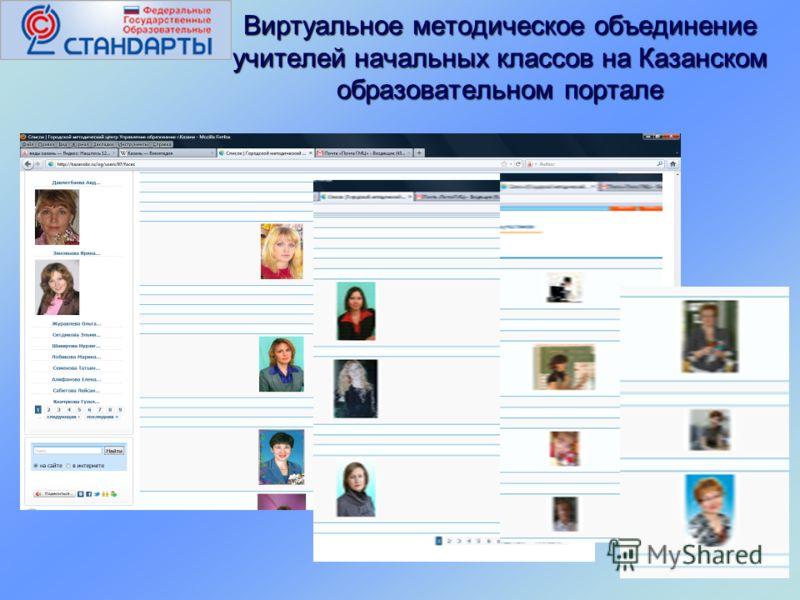 Виртуальное методическое объединение учителей начальных классов на Казанском образовательном портале