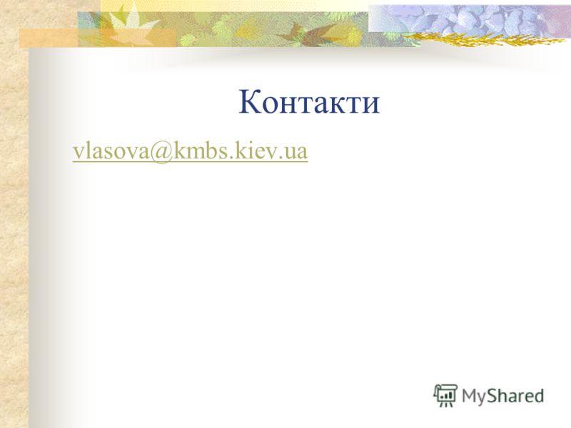 Контакти vlasova@kmbs.kiev.ua