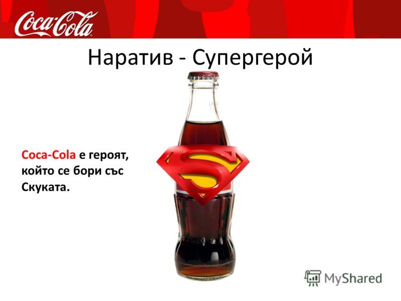 Наратив - Супергерой Coca-Cola е героят, който се бори със Скуката.