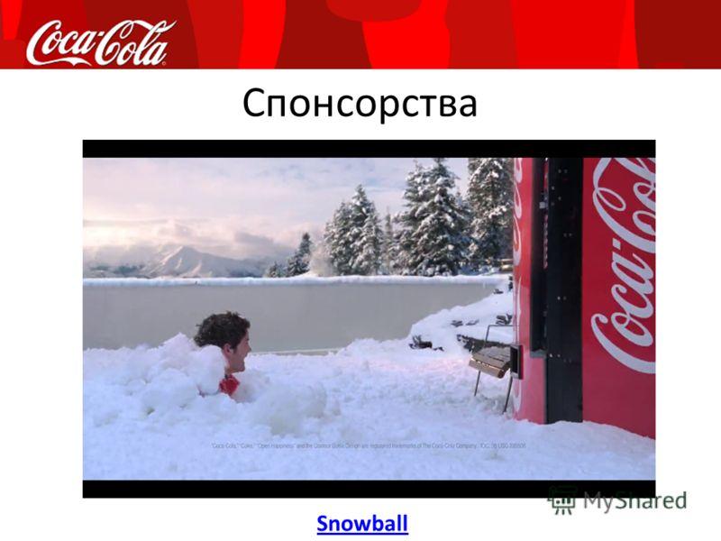 Спонсорства Snowball