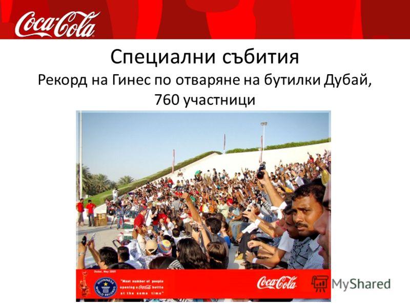 Специални събития Рекорд на Гинес по отваряне на бутилки Дубай, 760 участници