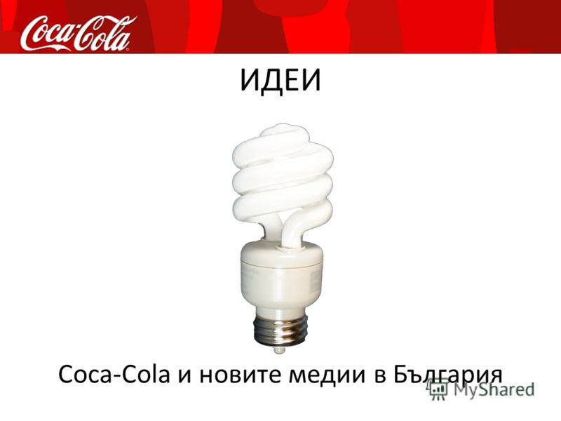 ИДЕИ Coca-Cola и новите медии в България