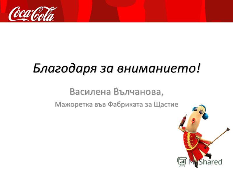 Благодаря за вниманието! Василена Вълчанова, Мажоретка във Фабриката за Щастие