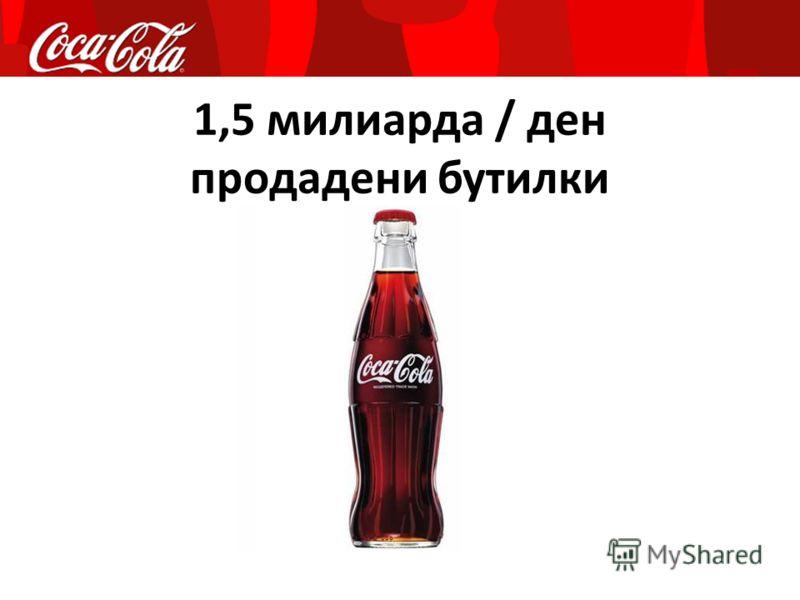 1,5 милиарда / ден продадени бутилки