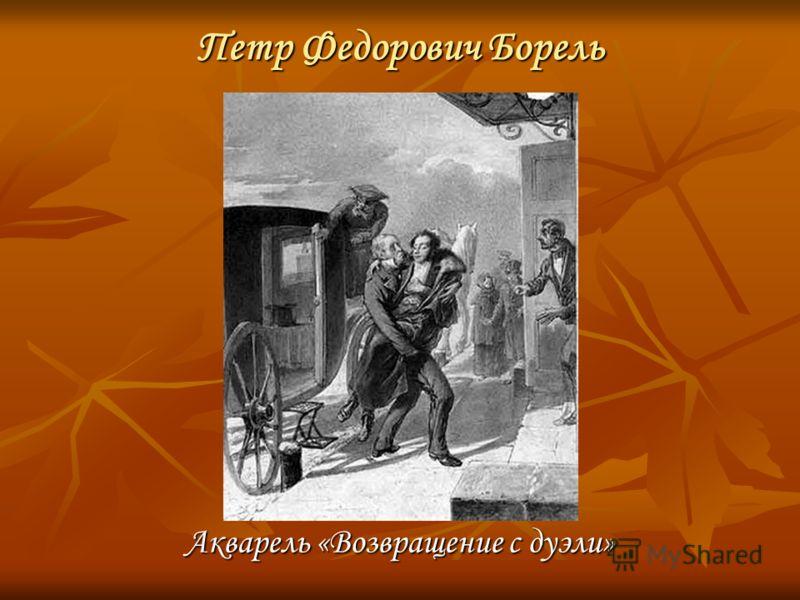 Петр Федорович Борель Акварель «Возвращение с дуэли»