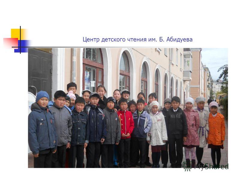 Центр детского чтения им. Б. Абидуева