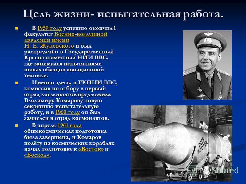 Цель жизни- испытательная работа. В 1959 году успешно окончил 1 факультет Военно-воздушной академии имени Н. Е. Жуковского и был распределён в Государственный Краснознамённый НИИ ВВС, где занимался испытаниями новых обазцов авиационной техники. В 195