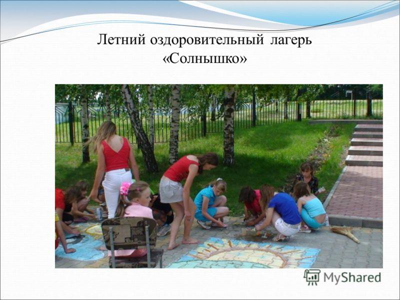Летний оздоровительный лагерь «Солнышко»
