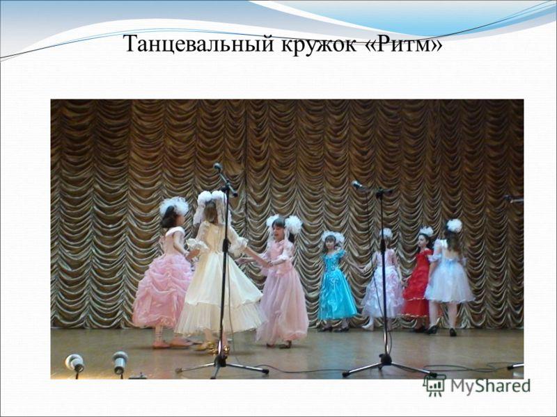 Танцевальный кружок «Ритм»