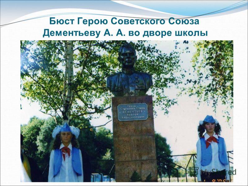 Бюст Герою Советского Союза Дементьеву А. А. во дворе школы