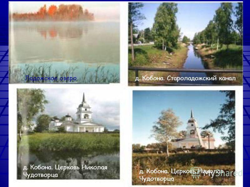 Ладожское озеро д. Кобона. Староладожский канал д. Кобона. Церковь Николая Чудотворца