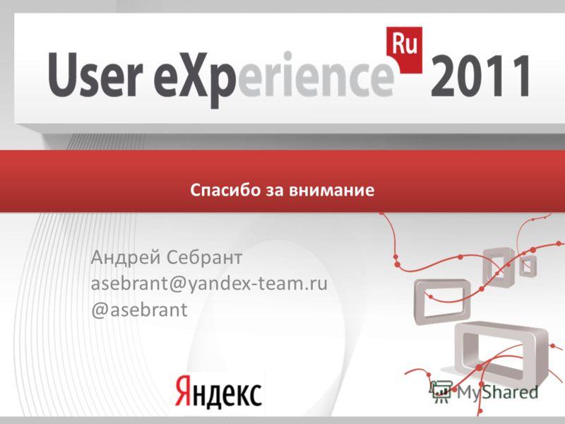 Спасибо за внимание Андрей Себрант asebrant@yandex-team.ru @asebrant