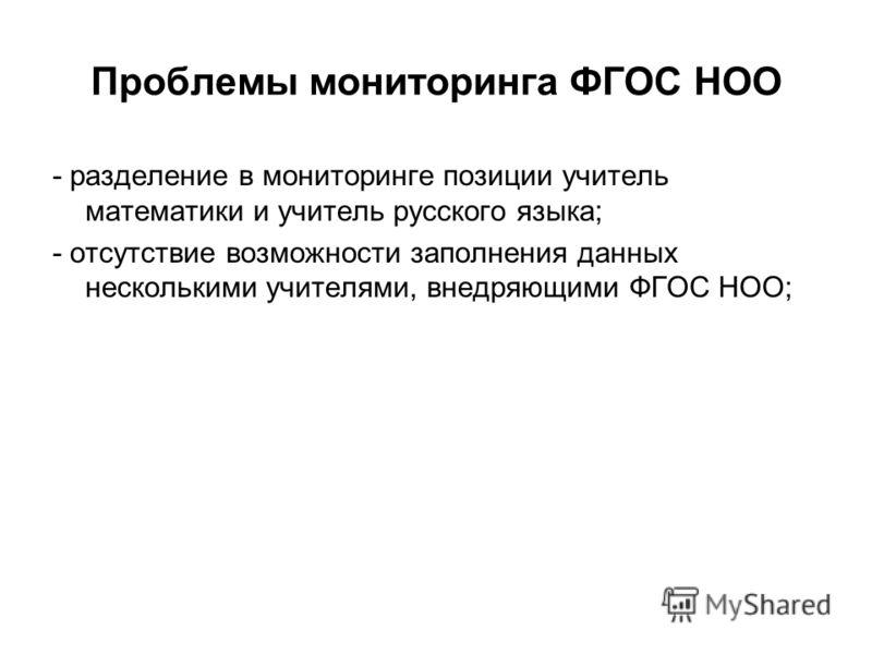 Проблемы мониторинга ФГОС НОО - разделение в мониторинге позиции учитель математики и учитель русского языка; - отсутствие возможности заполнения данных несколькими учителями, внедряющими ФГОС НОО;