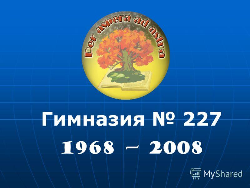 Гимназия 227 1968 2008