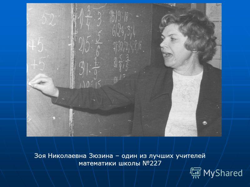 Зоя Николаевна Зюзина – один из лучших учителей математики школы 227