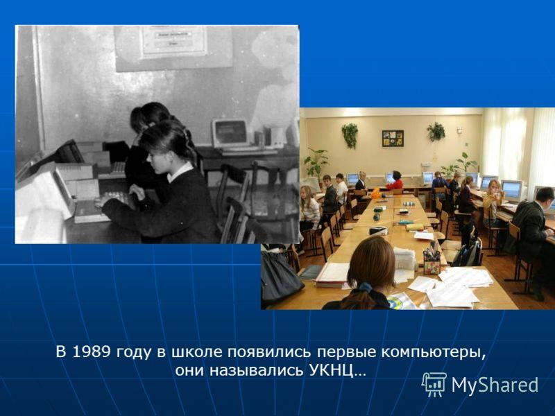 В 1989 году в школе появились первые компьютеры, они назывались УКНЦ…