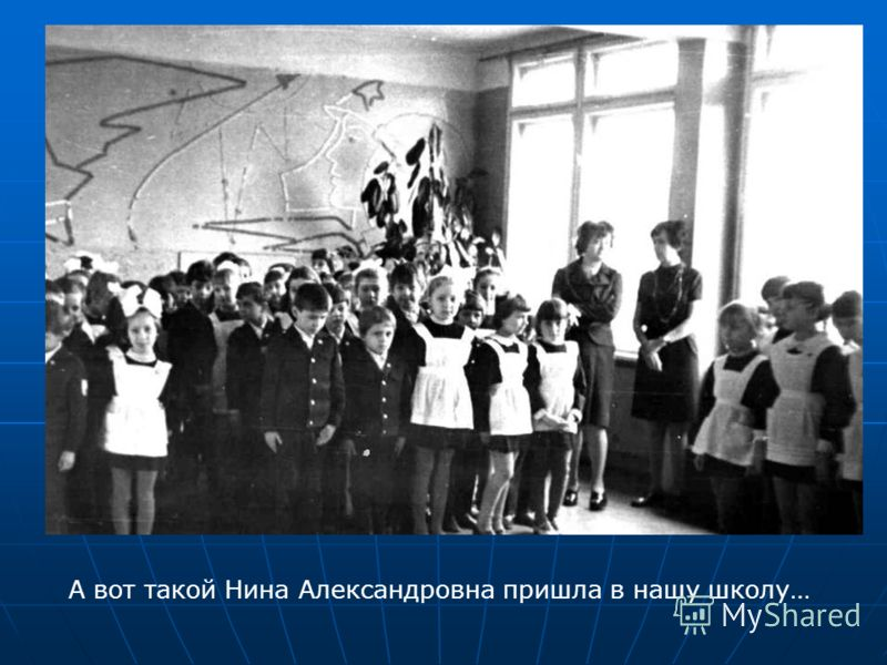 А вот такой Нина Александровна пришла в нашу школу…