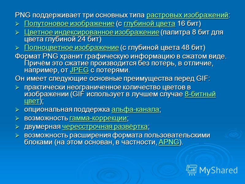 PNG поддерживает три основных типа растровых изображений: растровых изображенийрастровых изображений Полутоновое изображение (с глубиной цвета 16 бит) Полутоновое изображение (с глубиной цвета 16 бит) Полутоновое изображениеглубиной цвета Полутоновое