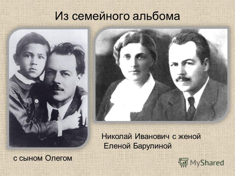Из семейного альбома с сыном Олегом Николай Иванович с женой Еленой Барулиной