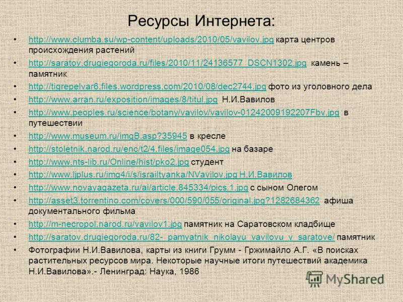 Ресурсы Интернета: http://www.clumba.su/wp-content/uploads/2010/05/vavilov.jpg карта центров происхождения растенийhttp://www.clumba.su/wp-content/uploads/2010/05/vavilov.jpg http://saratov.drugiegoroda.ru/files/2010/11/24136577_DSCN1302.jpg камень –