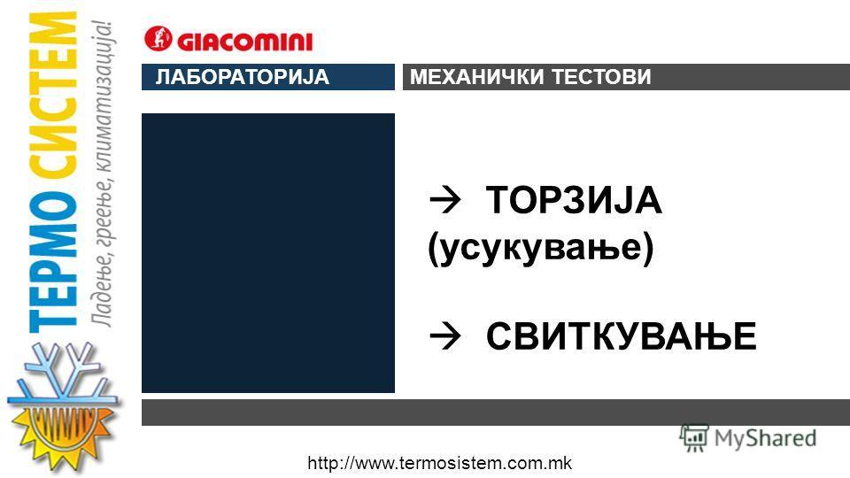 http://www.termosistem.com.mk НИЗОК ВИСОК ТЕСТИРАЊА НА ПРИТИСОКR910 – R250