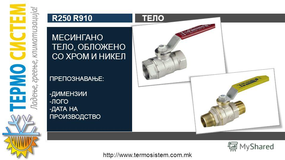 http://www.termosistem.com.mk СПЕЦИФИЧНОСТИ ТОПЧЕСТИ ВЕНТИЛИ R250 R910