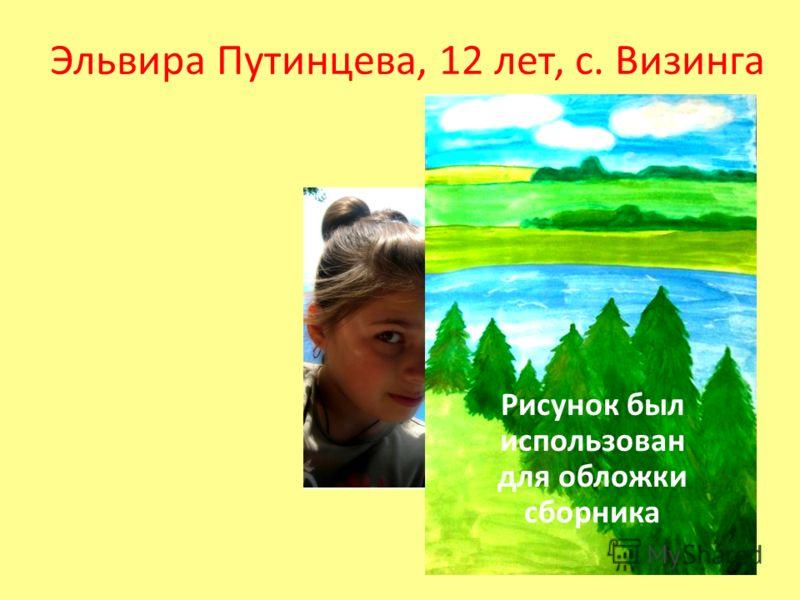 Эльвира Путинцева, 12 лет, с. Визинга Рисунок был использован для обложки сборника