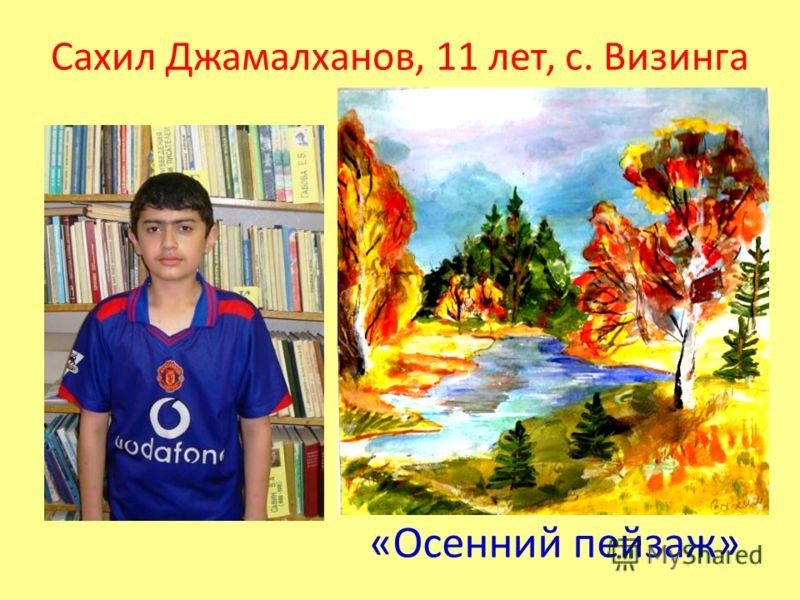 Сахил Джамалханов, 11 лет, с. Визинга «Осенний пейзаж»