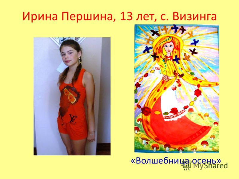 Ирина Першина, 13 лет, с. Визинга «Волшебница осень»