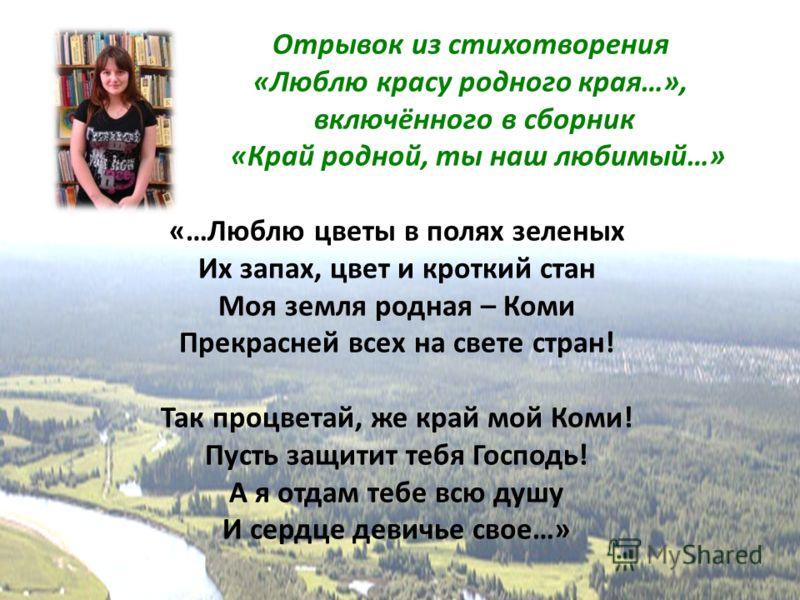 стих о беларуси для детей короткий создается преимущественно