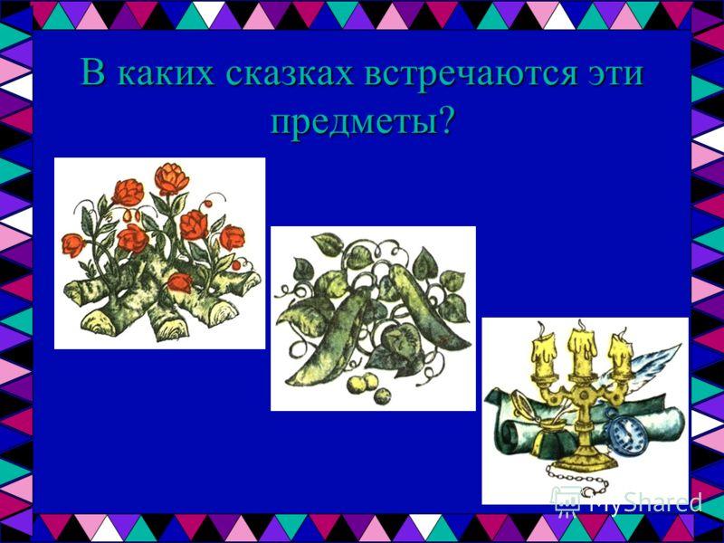 В каких сказках встречаются эти предметы?