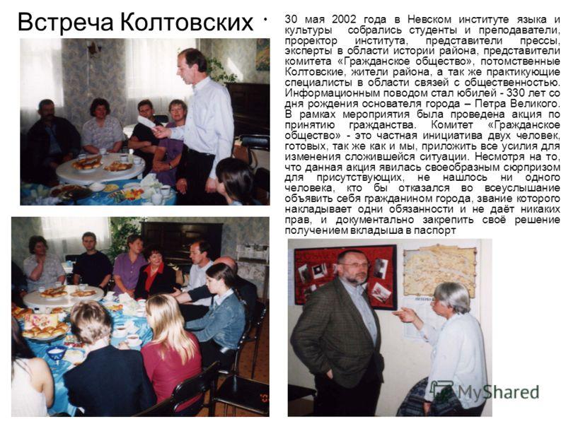 Встреча Колтовских 30 мая 2002 года в Невском институте языка и культуры собрались студенты и преподаватели, проректор института, представители прессы, эксперты в области истории района, представители комитета «Гражданское общество», потомственные Ко