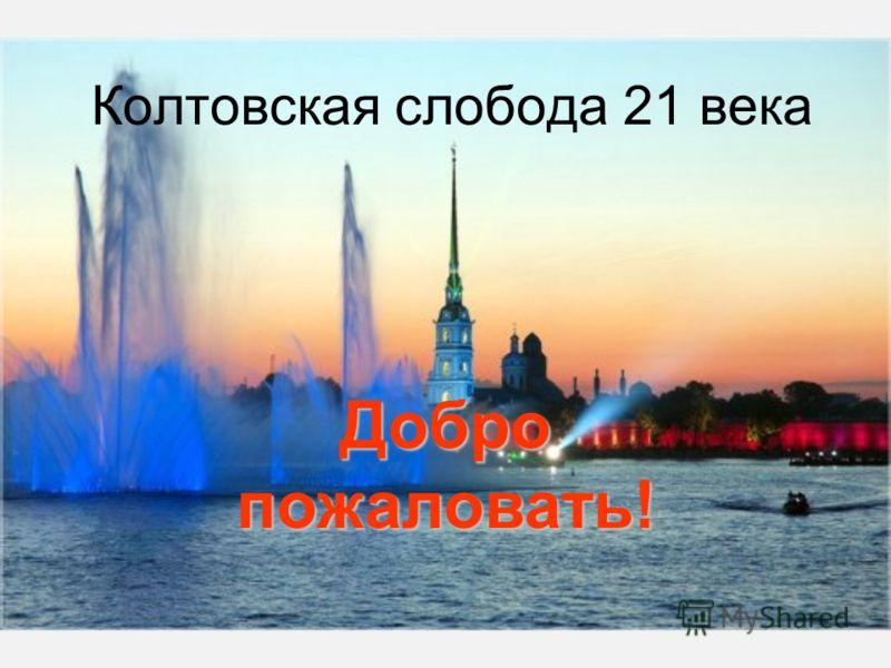 Колтовская слобода 21 века Добро пожаловать!