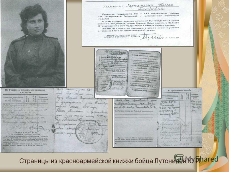 Страницы из красноармейской книжки бойца Лутониной Ю.П.